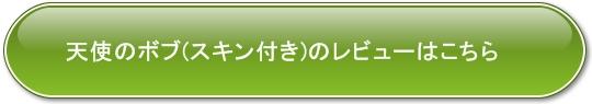 天使のボブ(スキン付き)のレビューはこちら_特大丸型グリーンMSPゴシック16pt太字