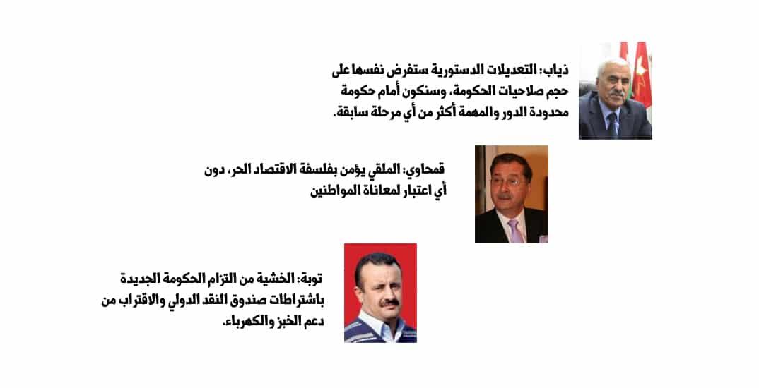 خبراء ومختصون: الملقي رئيس بصلاحيات دستورية محدودة وترقب لرفع الكهرباء والخبز
