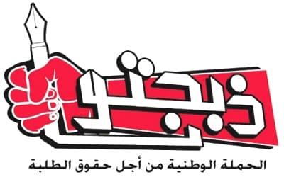 ذبحتونا: الجامعة الهاشمية ترفع رسوم الماجستير لطلبة التنافس بنسب وصلت إلى 100%