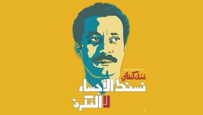 الذكرى الرابعة والأربعون لاستشهاد الأديب وعضو المكتب السياسي للجبهة الرفيق غسان كنفاني