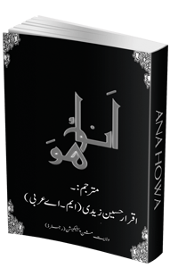 Ana Howa urdu translation now available for download on Wilayat Mission