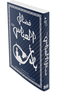 Fazail al Hz Abbas (as) urdu translation now available at Wilayat Mission