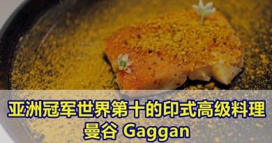 亚洲冠军世界第十的印度菜 – Gaggan