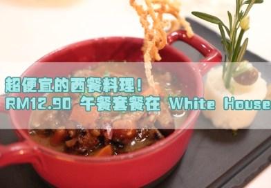 槟城美食: White House Fusion Cuisine & Wine Lounge @ Automall