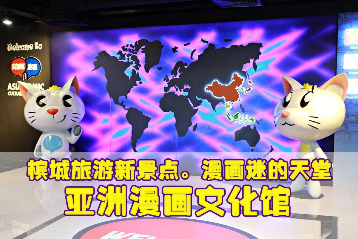 畅游槟城:亚洲漫画文化馆 Asia Comic Cultural Museum