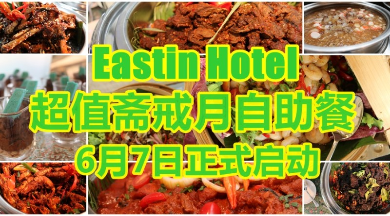 槟城美食:Eastin Hotel Ramadhan Buffet Dinner