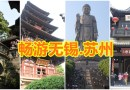 畅游无锡:准备好去无锡!Get Ready to Wuxi