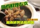 乔治市:阿南沙煲活田鸡粥