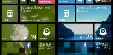 Windows Phone 8.1 Screenshots Homescreen China