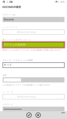 madosma-outlook-docomomail-push4