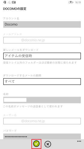 madosma-outlook-docomomail-push5