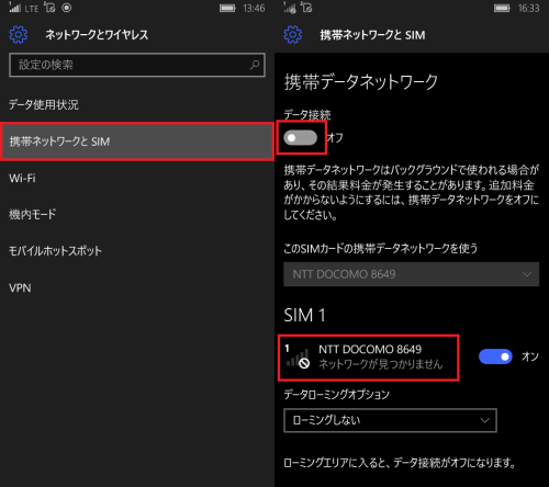 windows10-mobile-apn-settings2