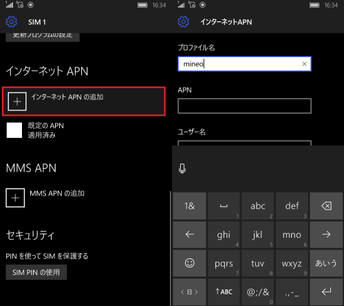 windows10-mobile-apn-settings4