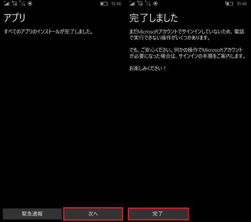 windows10-mobile-initial-settings12
