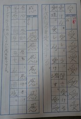 漢字練習シート見本