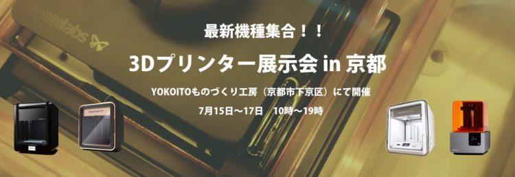 3Dプリンター展示会2.001