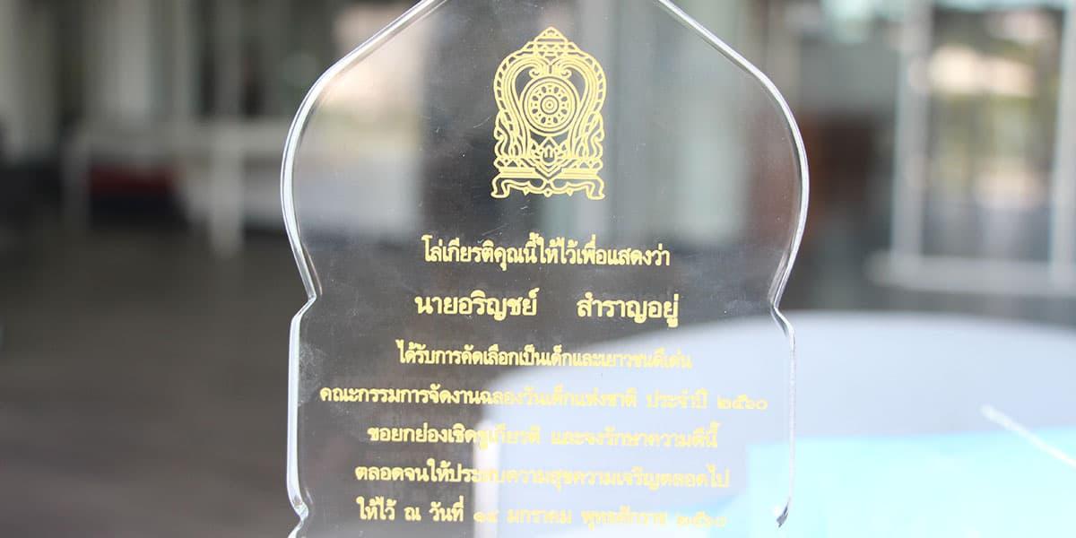 Harrow-Bangkok-Youth-Award-004