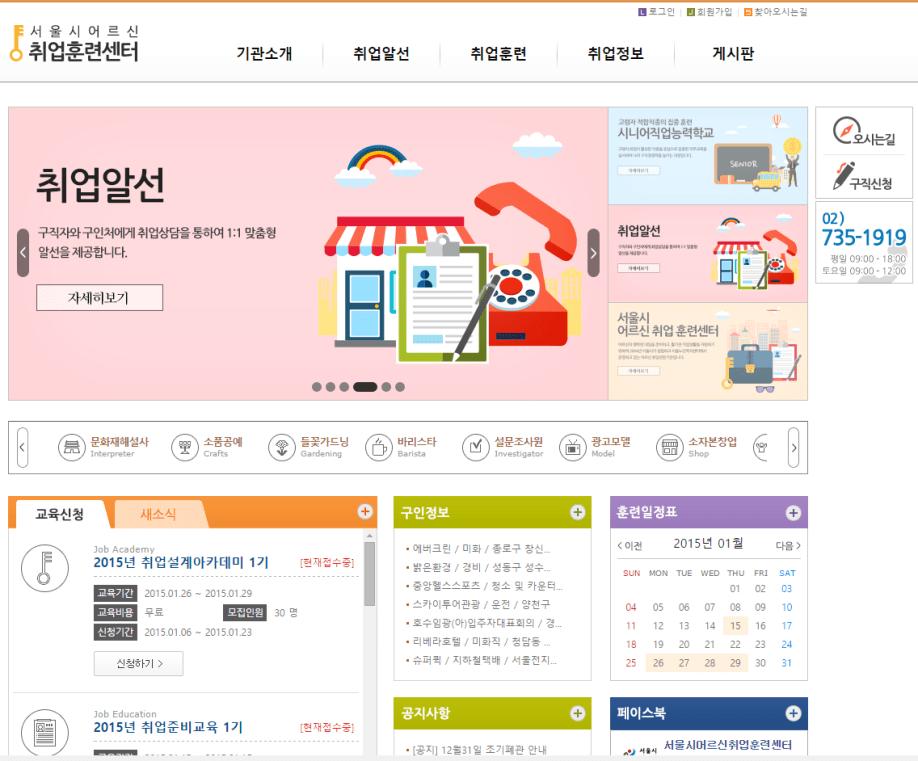 서울시 어르신 취업훈련센터