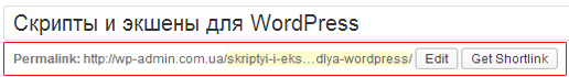 скрыть ЧПУ wordpress
