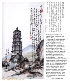 Artist Niu Guang Xian had a painting like this in a show in Europe, and he was kind enough to duplicate it for me. If you click to see the full-size image, you should be able to read the translated inscription.