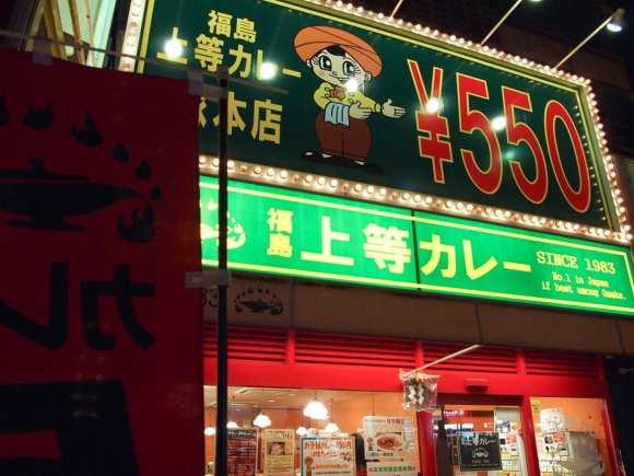 Curry Shop near Tsukamoto Station