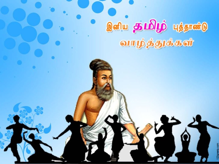 Happy Tamil New Year. 1024 x 768.Ugadi Greetings New Year