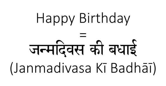 Happy Birthday in Hindi version
