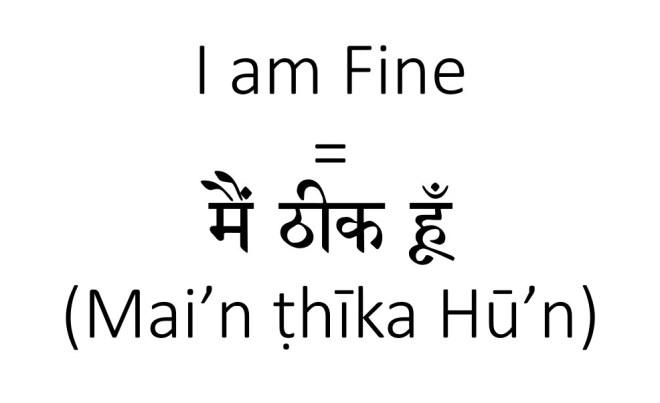 I am fine in hindi