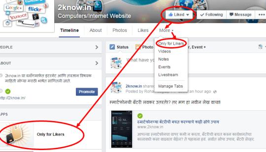 2know.in चे फेसबुक पेज