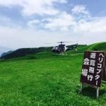 阿蘇くじゅう国立公園でヘリコプターに乗ってきた