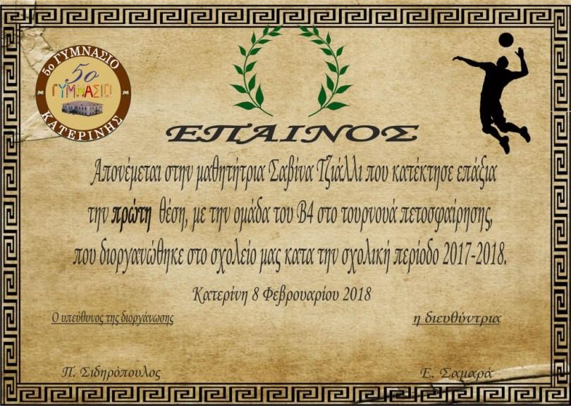 ΕΠΑΙΝΟΣ 4