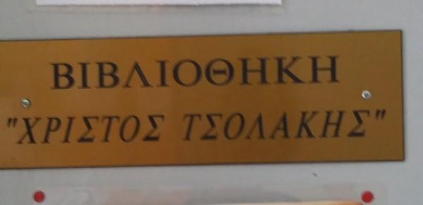 Δανειστική βιβλιοθήκη 5ου Γυμνασίου