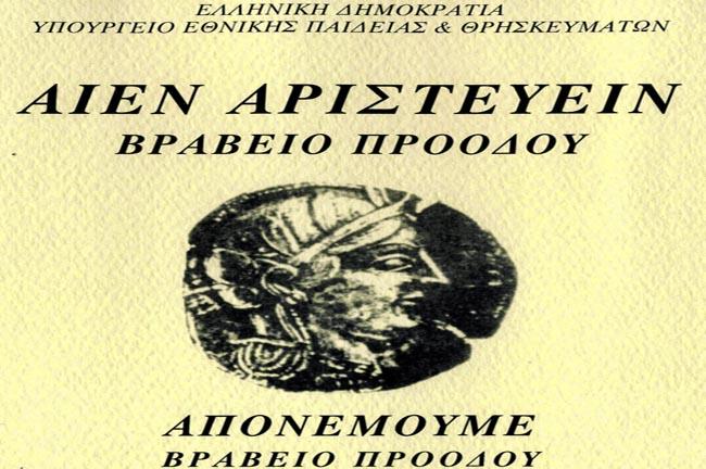 aristeia-paideia-psiris