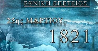banner_25i_Martiou