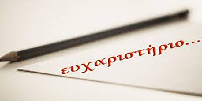 eyxaristirio-660x330