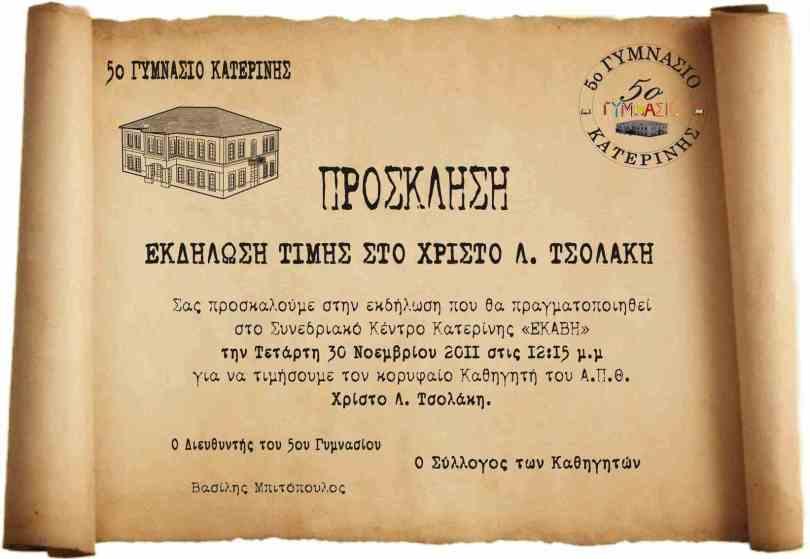 tsolakis2011-03