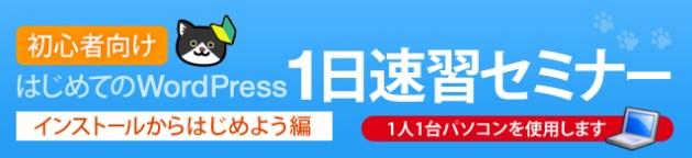 WordPressセミナー in 四日市市諏訪町