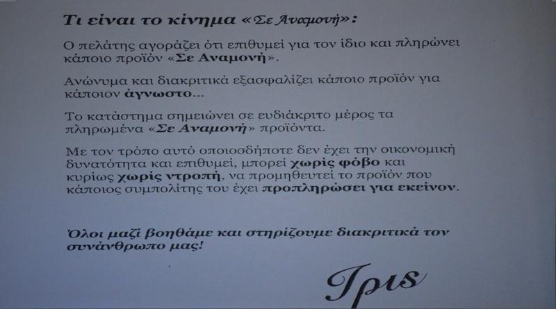 se_anamoni-iris