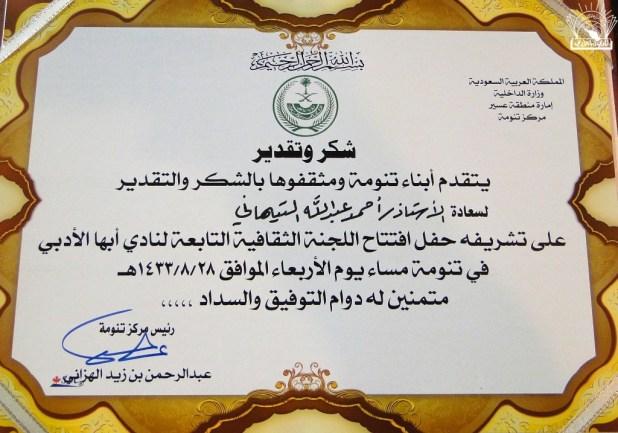 درع احمد عبدالله التيهاني