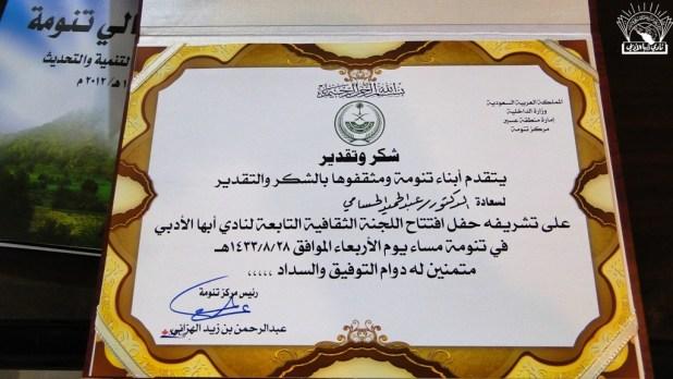 درع الدكتور الحسامي