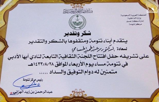 درع الدكتور عبد الحميد الحسامي