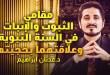 adnan-ibrahim-