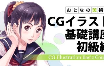 CGイラスト基礎講座・初級編1