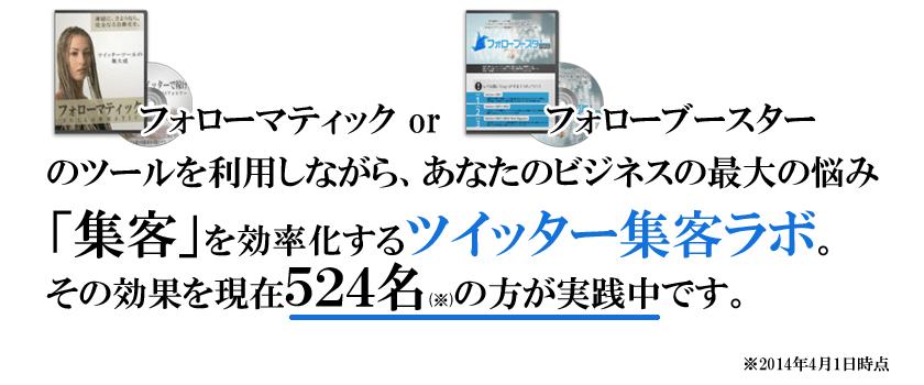 ツイッター集客戦略ラボ フォローブースターPRO、次世代型フォローマティックネクスト特典