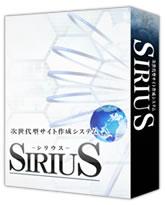 sirius(シリウス) 特典