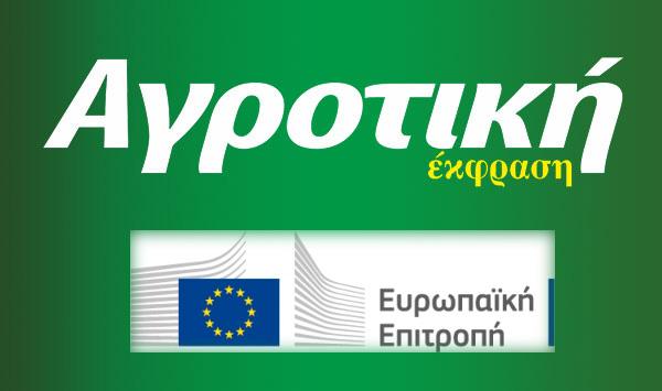 AgrotikiEkfrasi_europaiki_epitropi