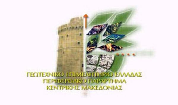 geotexniko-epimelitirio-makedonias