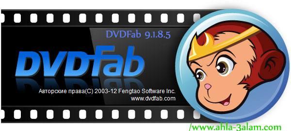 تحميل DVDFab 9.1.8.5 برنامج نسخ أقراص DVD متعدد الاستعمالات