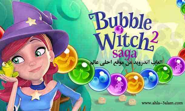 لعبة Bubble Witch Saga 2 من اجمل تطبيقات اندرويد