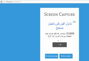 موقع لأخذ صورة لأي رابط تريده على الإنترنت